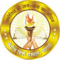 Kendriya Hindi Sansthan Recruitment 2019